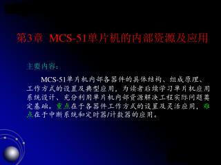 第 3 章 MCS-51 单片机的内部资源及应用