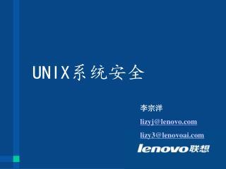 UNIX 系统安全