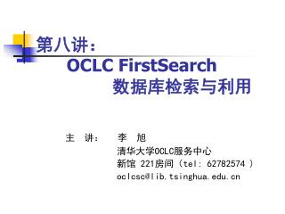 ???? OCLC FirstSearch ????????