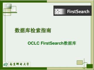 数据库检索指南 OCLC FirstSearch 数据库