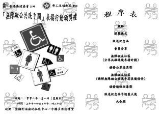 香港傷健協會 主辦