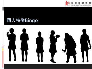 個人特徵 Bingo
