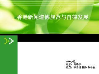 A10 小组 组长:吕诗华 组员:李善清 林静 易志敏