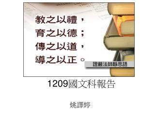 1209 國文科報告