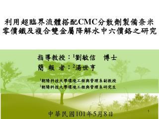 利用超臨界流體搭配 CMC 分散劑製備奈米零價鐵及複合雙金屬降解水中六價鉻之研究
