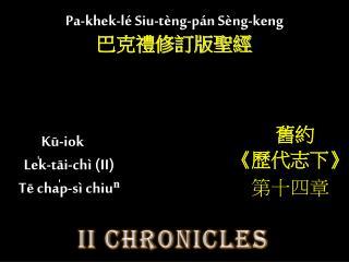 Kū-iok Le̍k-tāi-chì (II)  Tē cha̍p-sì chiuⁿ