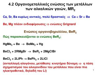 4.2 Οργανομεταλλικές ενώσεις των μετάλλων  των αλκαλικών γαιών,  MR 2