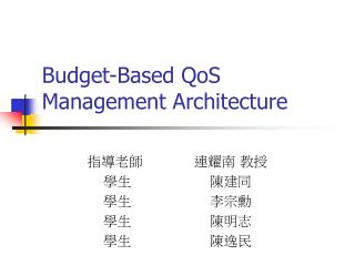 Budget-Based QoS Management Architecture