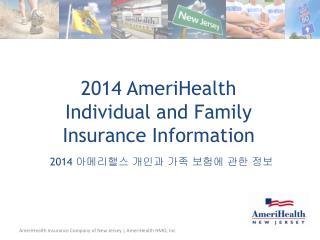 2014 AmeriHealth  Individual and Family Insurance Information 2014  아메리핼스 개인과 가족 보험에 관한 정보
