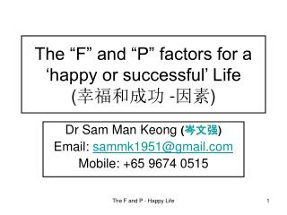 "The ""F"" and ""P"" factors for a 'happy or successful' Life ( 幸福和成功  - 因素 )"