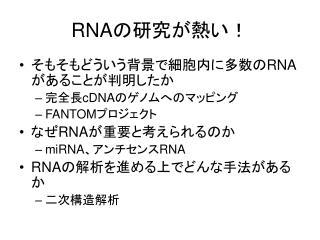 RNA の研究が熱い!
