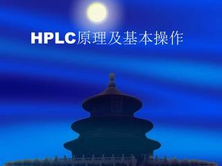 HPLC 原理及基本操作
