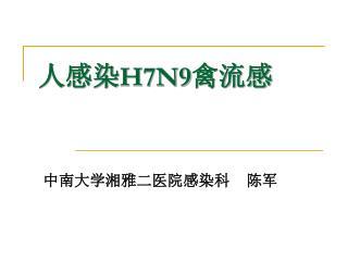人感染 H7N9 禽流感