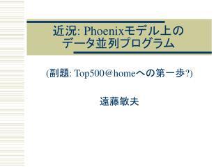 近況:  Phoenix モデル上の データ並列プログラム