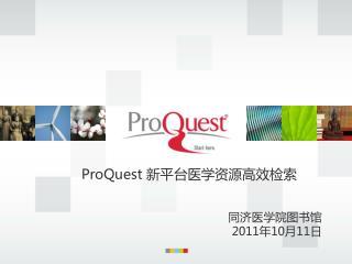 ProQuest  新平台医学资源高效检索