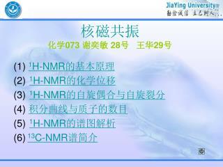 核磁共振 化学 073  谢奕敏  28 号   王华 29 号