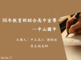 96 年教育部綜合高中宣導             — 中山國中