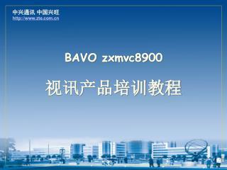BAVO zxmvc8900 视讯产品培训教程
