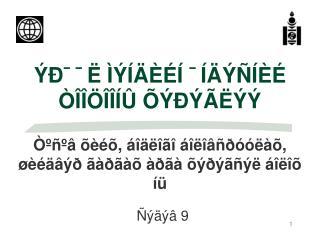 ÝЯ¯Ë ÌÝÍÄÈÉÍ ¯ÍÄÝÑÍÈÉ ÒÎÎÖÎÎÍÛ ÕÝÐÝÃËÝÝ