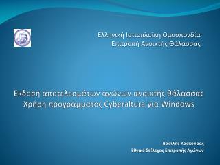 Εκδοση  αποτελεσμάτων αγώνων ανοικτής θάλασσας Χρήση προγράμματος  Cyberaltura για  Windows