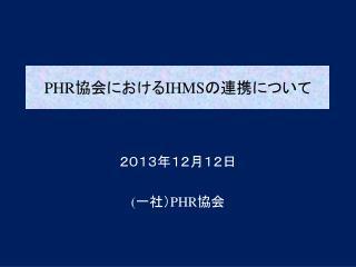 PHR 協会における IHMS の連携について