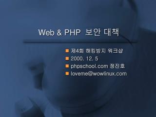 Web & PHP   보안 대책