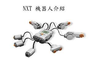 NXT  機器人介紹