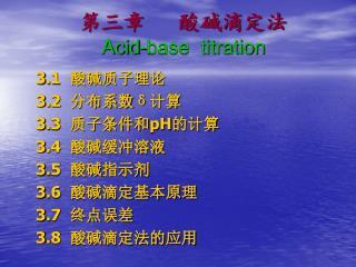 第三章   酸碱滴定法 Acid-base  titration