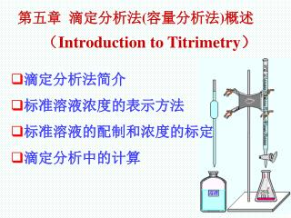 第五章  滴定分析法 ( 容量分析法 ) 概述 ( Introduction to Titrimetry )