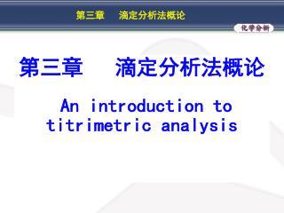 第三章   滴定分析法概论 An introduction to titrimetric analysis