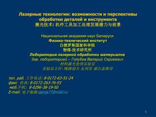 Национальная академия наук Беларуси Физико-технический институт 白俄罗斯国家科学院 物理 - 技术研究所