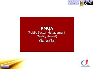 PMQA (Public Sector Management  Quality Award) คือ อะไร