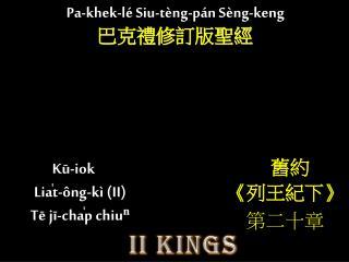 Kū-iok Lia̍t-ông-kì (II) Tē  jī-cha̍p  chiuⁿ