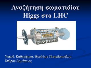 Αναζήτηση σωματιδίου  Higgs  στο  LHC