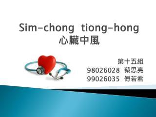 Sim-chong tiong-hong 心臟 中風