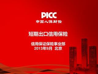 短期出口信用保险 信用保证保险事业部 2013 年 9 月  北京