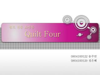퀼트 전문 쇼핑몰 Quilt Four