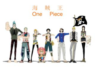 海     賊     王 One     Piece