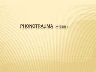 Phonotrauma  ( 声带损伤)