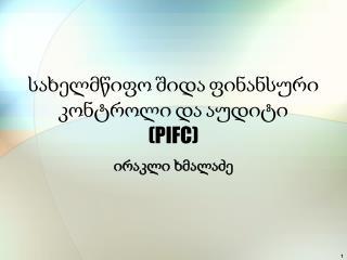 სახელმწიფო შიდა ფინანსური კონტროლი და აუდიტი ( PIFC )