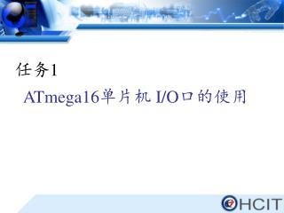 ATmega16 单片机  I/O 口的使用