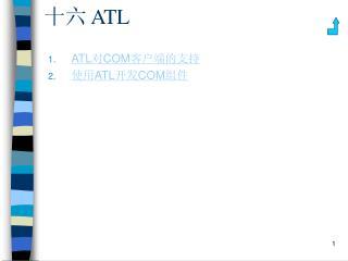十六  ATL