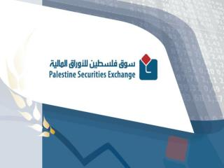 ??? ?????? ??????? ??????? Palestine securities exchange ????? ??????  ???? ??? ?????