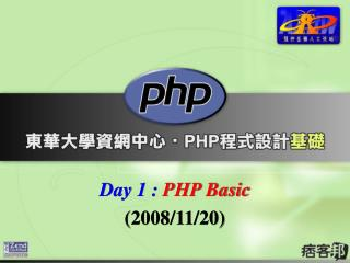 Day 1 :  PHP Basic (2008/11/20)
