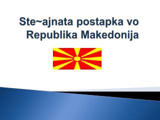 Ste~ajnata postapka vo Republika Makedonija