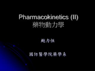 Pharmacokinetics (II) 藥物動力學