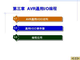 第三章   AVR 通用 I/O 编程