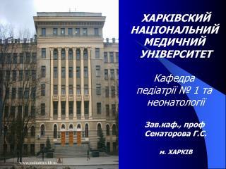 ХАРКІВСКИЙ НАЦІОНАЛЬНИЙ  МЕДИЧНИЙ  УНІВЕРСИТЕТ Кафедра  педіатрії № 1 та