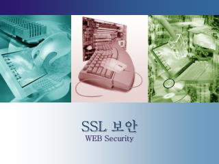 SSL  보안 WEB Security
