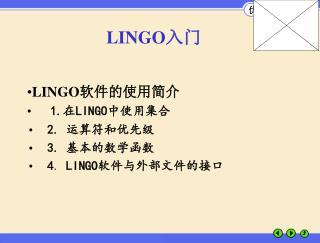 LINGO 软件的使用简介 1. 在 LINGO 中使用集合 2.  运算符和优先级 3.  基本的数学函数 4 .  LINGO 软件与外部文件的接口